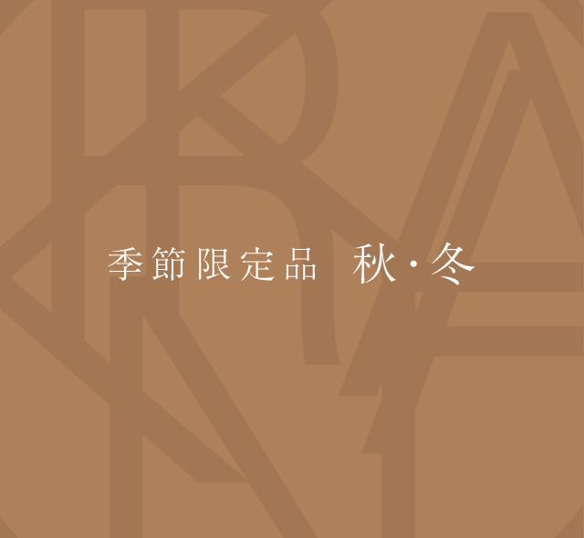 季節限定商品_秋冬