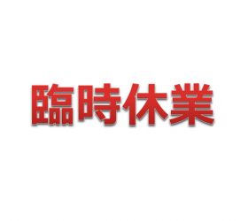 pop015_rinji_x-1